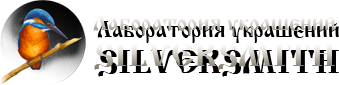 Silversmiht — Эксклюзивные украшения.